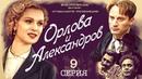 Орлова и Александров 9 серия Весь сериал