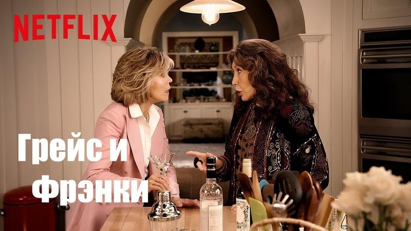 Грейс и Фрэнки 6 сезон Русский трейлер 2020