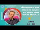 Дмитрий Коваленин - Основные трудности художественного перевода на русский язык в эпоху гибели бумажной книги