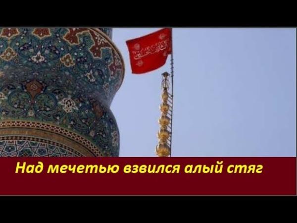 Над мечетью Ирана взвился алый стяг № 1789