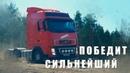 Самые масштабная гонка на грузовиках.