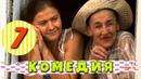 РЖАЧНАЯ КОМЕДИЯ! Деревенская Комедия 7 Серия РУССКИЕ КОМЕДИИ, КИНО, ФИЛЬМЫ HD