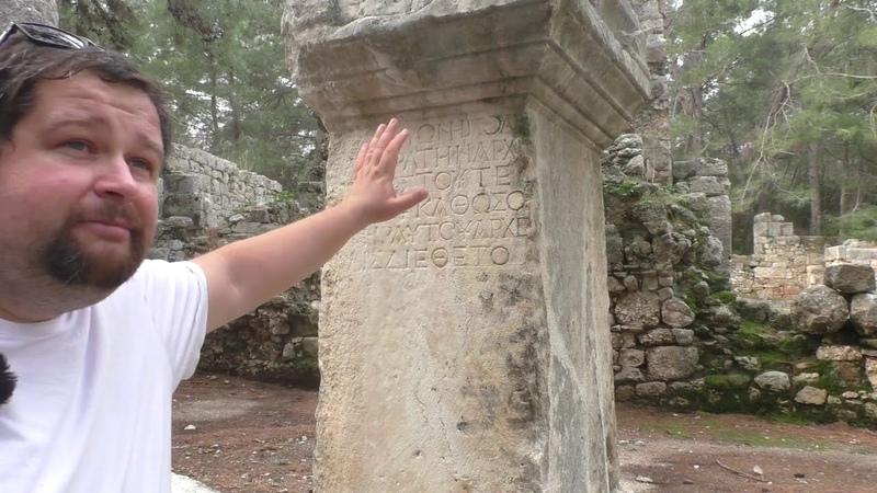Поиски смысла жизни на обломках прошлого Древний город Фаселис (Кемер, Турция)