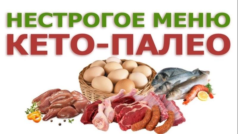 Палео Кетогенная Диета - меню доктора Никиты до анализа на проницаемость кишечника. Не 100 ПКД.
