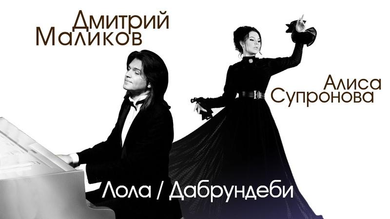 Дмитрий Маликов Алиса Супронова Лола Дабрундеби