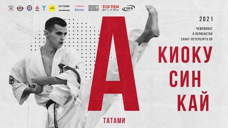 Первенство и Чемпионат Санкт Петербурга по Киокусинкай 2021 ТАТАМИ А