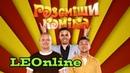 Заставка гумористичного талант-шоу «Розсміши коміка» 1 - 14 сезони Студія Квартал 95