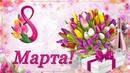 🌷С 8 МАРТА!🌷КРАСИВОЕ ПОЗДРАВЛЕНИЕ С 8 МАРТА!🌷 МУЗЫКАЛЬНАЯ ОТКРЫТКА!