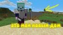 ПОСТРОЙКА ЛУЧШЕГО ДОМА(нет) Выживание Minecraft 2