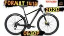 Купить Велосипед Format 1414 Или Обзор Народного Велосипеда 2020 На Канале Велон