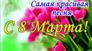 ОБАЛДЕННАЯ ПЕСНЯ НА 8 МАРТА! Красивое поздравление с 8 марта! Музыкальная видео открытка ! 8 марта!