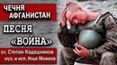 ⭐ Песня Война⭐ Военные песни и клипы про Афганистан Чечню до слёз. 6 рота ВДВ. Клип про войну.