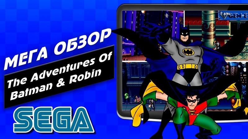 МЕГА Обзор SEGA The Adventures Of Batman Robin Приключения Бэтмена и Робина