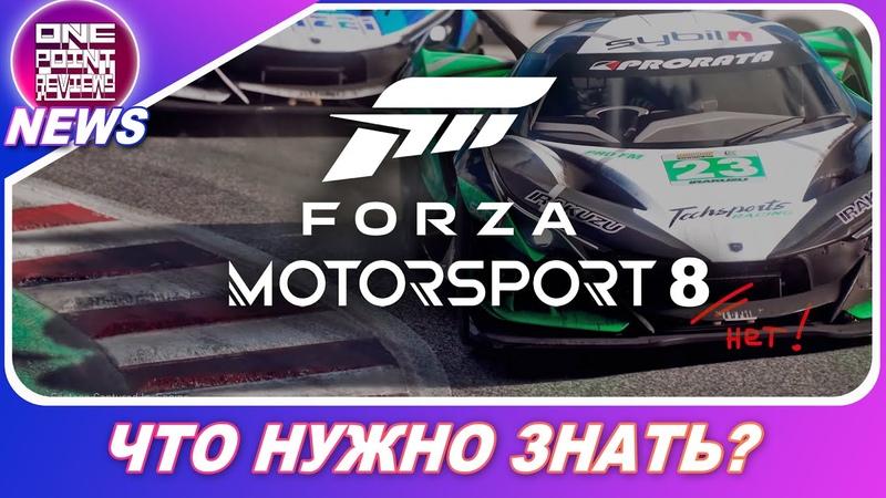 Forza Motorsport 8 ВСЁ ЧТО НУЖНО ЗНАТЬ О НОВОЙ ФОРЗЕ OnePointNews