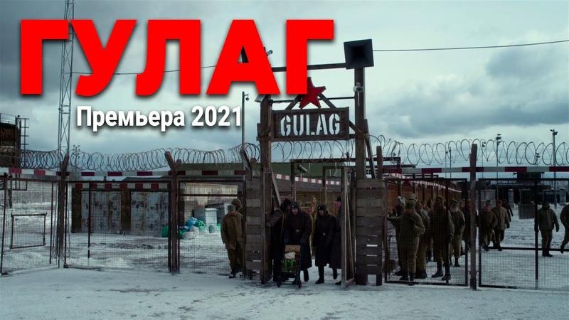 ГУЛАГ Завещание Ленина Смотреть Русские мелодрамы 2021 бесплатно онлайн