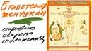 Секреты комплекса 5 тибетских жемчужин око возрождения