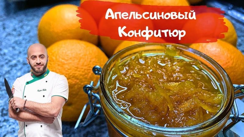 Конфитюр апельсиновый конфитюр с цедрой Как сварить апельсиновый конфитюр