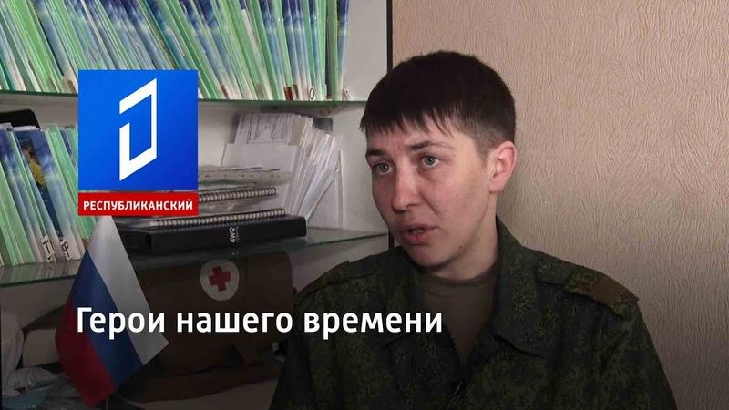 Герои нашего времени женщина доброволец из России на защите братской Республики