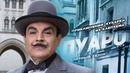 Пуаро Агаты Кристи 1 сезон 1 серия ✅ Приключения кухарки из Клепхема ✅ в хорошем качестве 720 HD