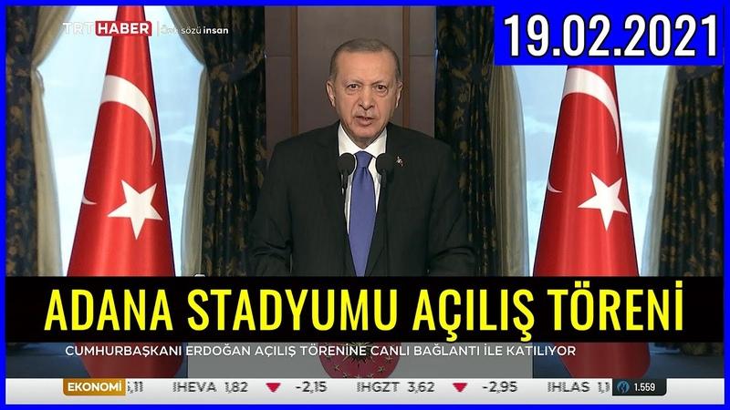 Cumhurbaşkanı Erdoğanın Adana Stadyumu Açılış Töreni Konuşması 19.02.2021