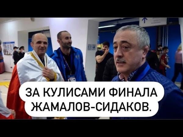 Финал Ч.Р. По вольной борьбе 74 кг.Жамалов Р.- Сидаков З. Все эмоции и закулисье.