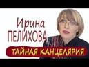 Ирина ПЕЛИХОВА. ТАЙНАЯ КОНЦЕЛЯРИЯ и самоликвидация Британской короны в связи с банкротством!