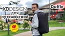 Рюкзак для путешествий XD Design Bobby Duffle