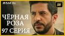 Чёрная роза 97 серия Русский субтитр
