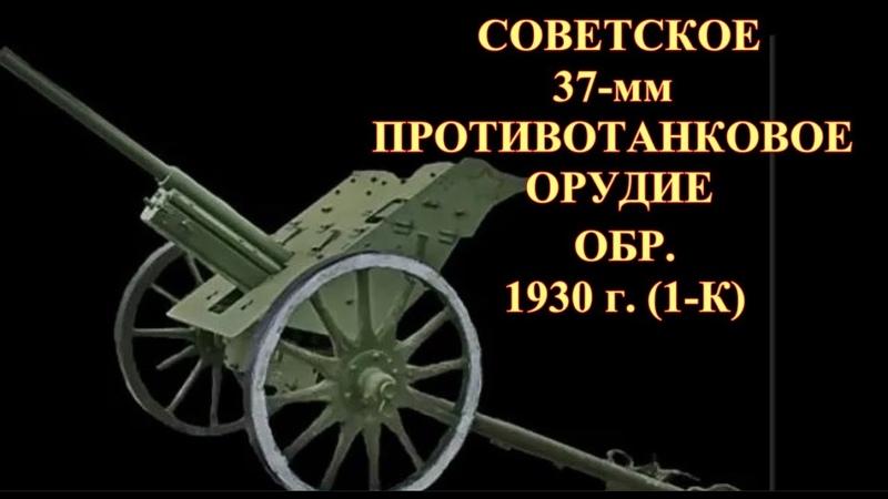 Советская 37-мм противотанковая пушка образца 1930 г. 1-К