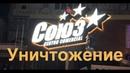 Ночной вандализм. Мэрия Кишинева уничтожила вывеску ТЦ «СОЮЗ». Официальный товарный знак.