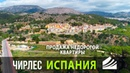 Недорогая квартира в городке Чирлес Xirles, 13 км от Бенидорма, Испания. Недвижимость в Испании