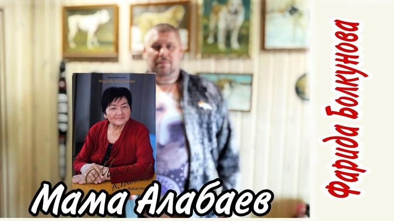 Это интересно Книга Мама алабаев Фарида Болкунова