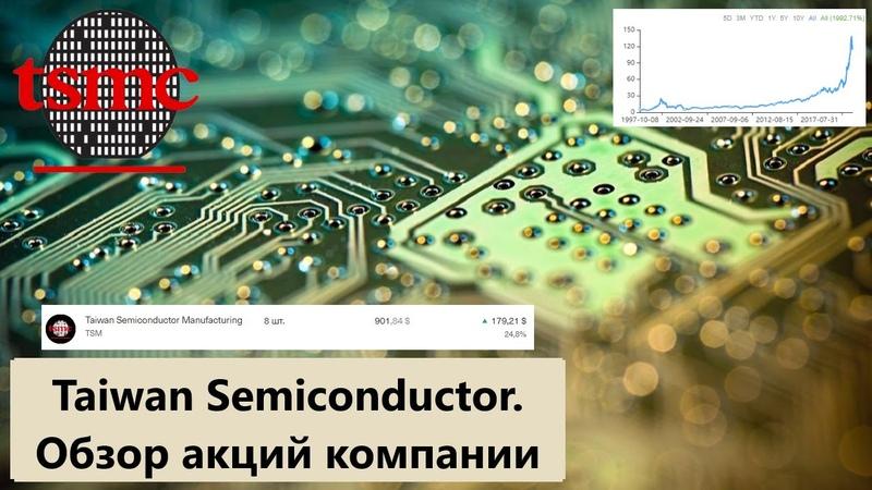 TSMC Taiwan Semiconductor обзор акций компании Есть ли будущее у короля полупроводников