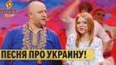 Песня про Украину – Дизель Шоу 2020 ЮМОР ICTV