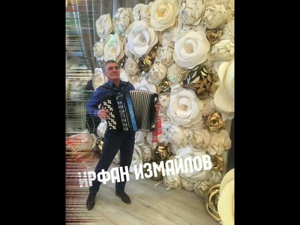 Ирфан Измайлов - Уза гомерлэр (Марсель Гимазетдинов суз. Илгиз Закиров кое 🔥🔥🔥