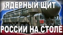 ЯДЕРНЫЙ ЩИТ РОССИИ НА СТОЛЕ - СОБИРАЮ SS-25 ТОПОЛЬ В ПРЯМОМ ЭФИРЕ