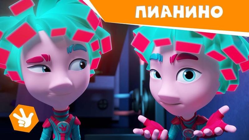 Фиксики Новенькие Пианино Fixiki