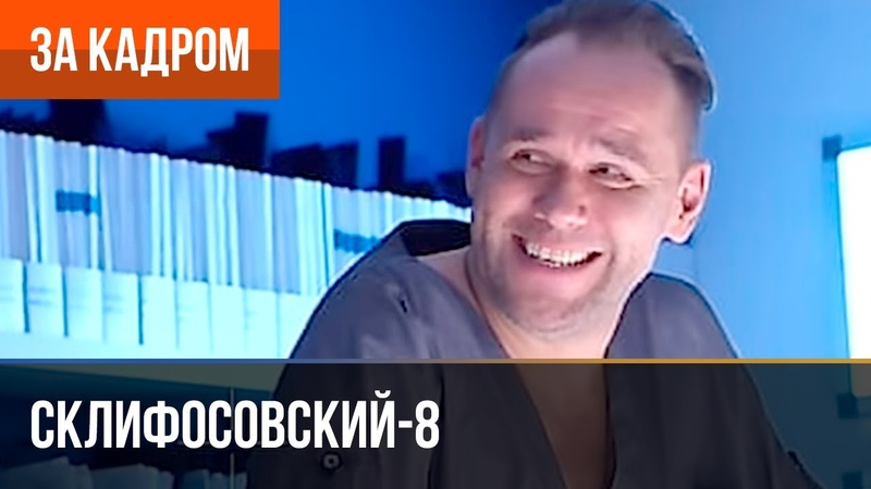 ▶️ Склифосовский 8 сезон За кадром Выпуск 3