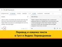 Перевод и озвучка текста в Гугл и Яндекс Переводчиках