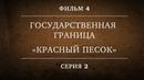 ГОСУДАРСТВЕННАЯ ГРАНИЦА ФИЛЬМ 4 «КРАСНЫЙ ПЕСОК» 2 СЕРИЯ