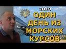 Отрывок одного дня морского курса школы Кайлас с Андреем Дуйко . 2019 год