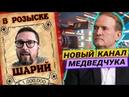 Шарий объявлен в розыск, Медведчук создаёт Перший незалежний, драка за русский язык в Харькове