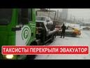 ТАКСИСТЫ заблокировали эвакуатор. МАДИшник прячется, ДПС бездействует. БЕСПРЕДЕЛ