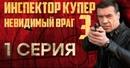 Инспектор Купер-3. Невидимый враг - 1-я серия