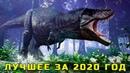 ЛУЧШИЕ ВЫПУСКИ ПРО ДИНОЗАВРОВ ОТ КАНАЛА РЕАЛЬНОЕ-НЕРЕАЛЬНОЕ ЗА 2020 ГОД