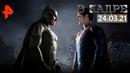 ВКадре баттлы в кино / Чужой против Хищника, Фредди против Джейсона, Бэтмен против Супермена