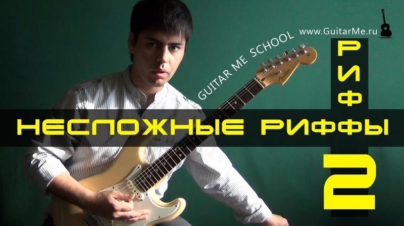 НЕСЛОЖНЫЕ РИФФЫ на Электрогитаре. РИФФ 2. Guitar Me School