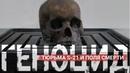 ТЮРЬМА S-21 И ПОЛЯ СМЕРТИ Слабонервным не смотреть Геноцид в Камбодже Пном Пень 2019