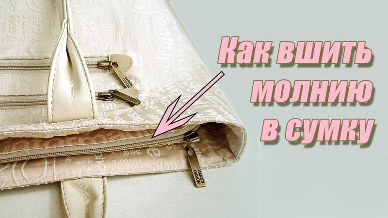 Как вшить застежку молнию в верх сумки Любовь Комиссарова