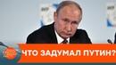 Новая холодная война Что задумал Кремль и чего ждать Украине — ICTV